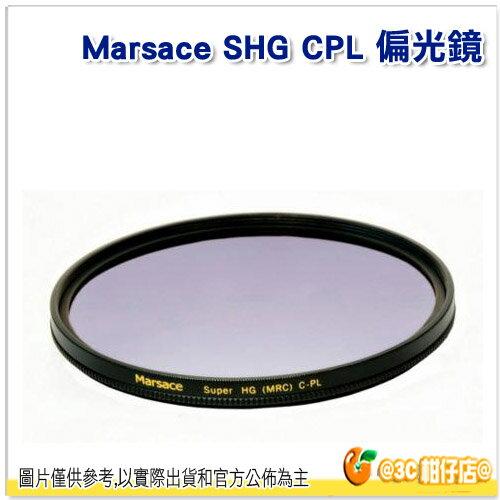 送濾鏡袋 Marsace馬瑟士 SHG CPL 52mm  高穿透鏡片 高解晰 多層鍍膜 環型偏光鏡  公司貨 分期零利率