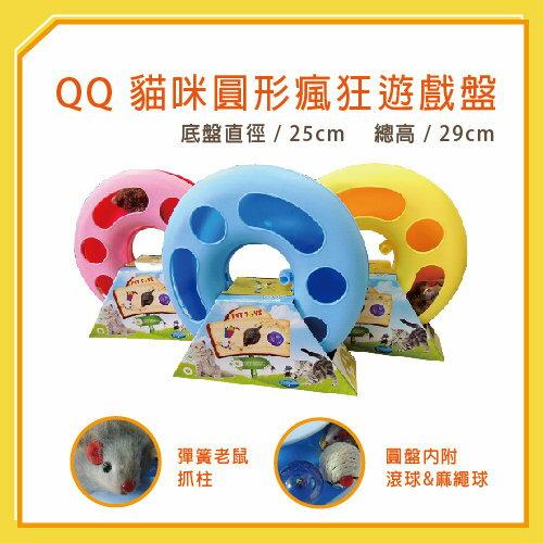 ~力奇~QQ 貓咪圓型瘋狂遊戲盤^(WE220048^)~190元~ 出貨,恕不挑色~ 可