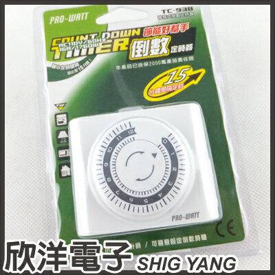 ※ 欣洋電子 ※ PRO-WATT 節能好幫手機械式倒數定時器 (TC-938)