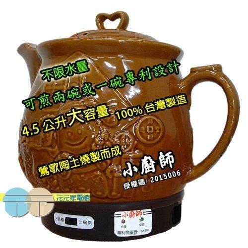 小廚師陶瓷自動煎藥壺/藥燉壺SA-888
