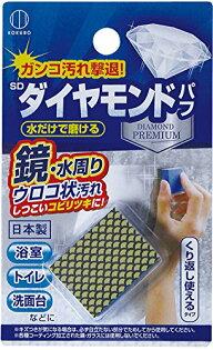 日本製 小久保 SD鏡面鑽石海綿 鏡面水垢綿刷 可重複使用 浴室 洗手台 *夏日微風*