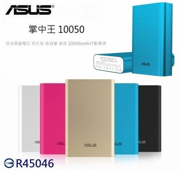 ASUS ZenPower 10050mAh 原廠行動電源 iphone7 plus iPhone6s S7 Edge A9 E9+ X9 M10 Z5 NOTE5 NOTE4 G3 G5 Z5+ G4 Z3 J7 M8