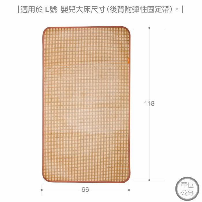 Mammyshop媽咪小站 - 3D天然纖維柔藤墊 -L 66x118cm  (嬰兒床墊適用) 1