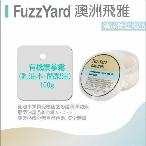+貓狗樂園+ 澳洲Fuzz Yard飛雅【有機護掌霜。乳油木+酪梨油。100g】560元