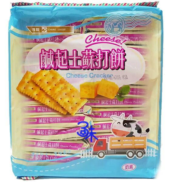 (馬來西亞) 厚毅 鹹起士蘇打餅 1包 580 公克 特價109元 【4719778006829 】