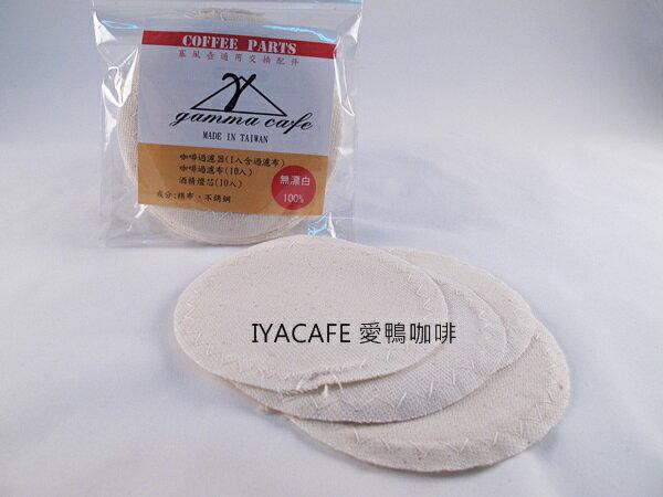 《愛鴨咖啡》TCA NCA DCA MCA SCA 50A 虹吸壺 咖啡 過濾布 10片/包