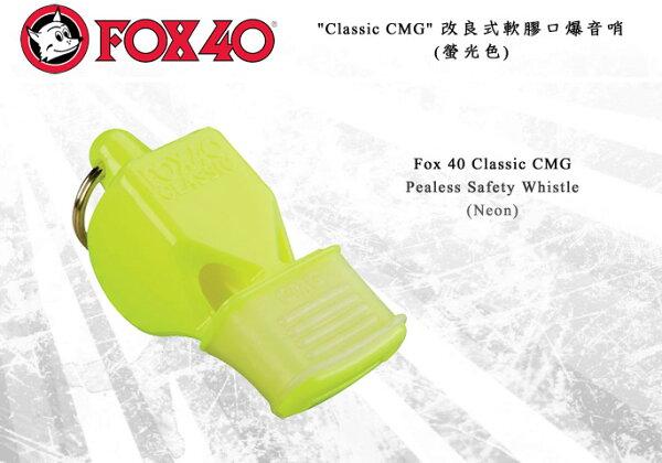 """FOX40 """"Classic CMG"""" 改良式軟膠口爆音哨 (螢光色) #FOX40 9603-1308"""