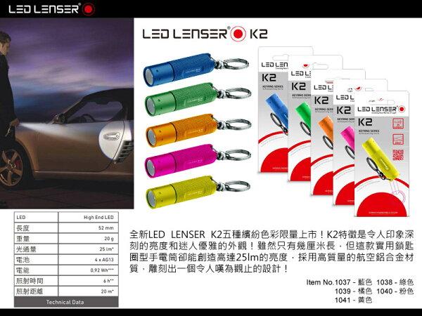德國LED LENSER K2鎖匙圈型手電筒 #LED LENSER K2系列