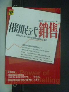 【書寶二手書T1/行銷_KPF】催眠式銷售_張世輝