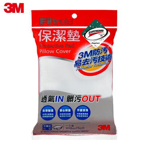 3M 平單式枕頭保潔墊 (1.6x2.5尺) 0