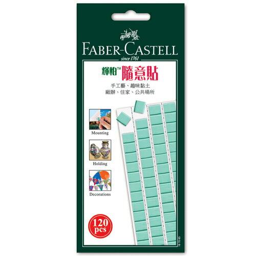 【輝柏 Faber-Castell 萬用粘土】187065 萬用環保貼土/隨意貼黏土/免釘粘土
