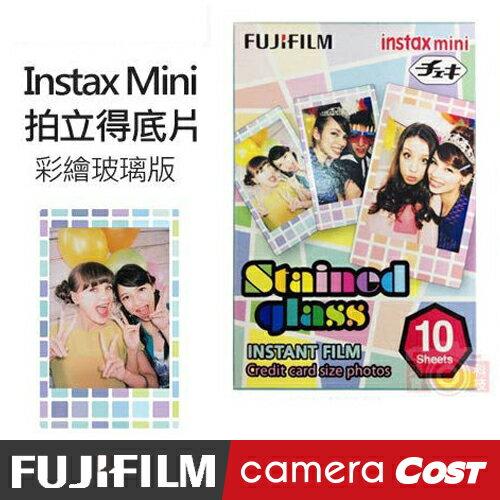 富士 FUJIFILM Instax mini 拍立得底片 彩畫玻璃 1捲10張 底片 - 限時優惠好康折扣