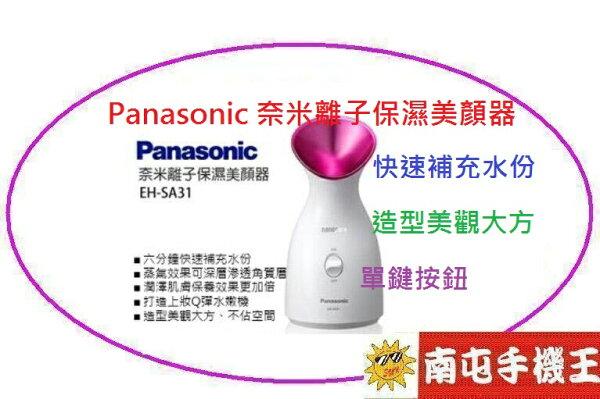 ←南屯手機王→ Panasonic 國際牌 奈米離子保濕美顏器 EH-SA31【宅配免運費】