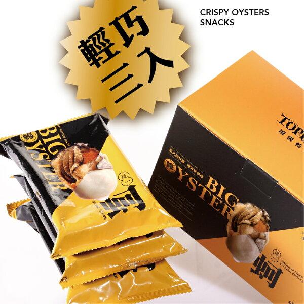 頂級乾燥【這一蚵(原味) x 3入輕巧盒】