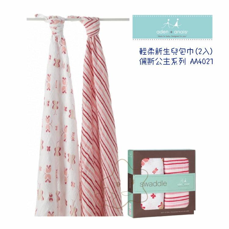 【大成婦嬰】美國 aden+anais 輕柔新生兒包巾系列 (2入/組) 1