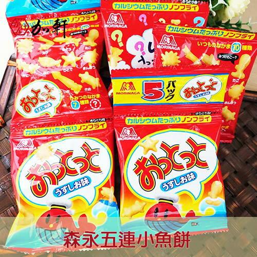 《加軒》 日本森永5連小魚餅乾