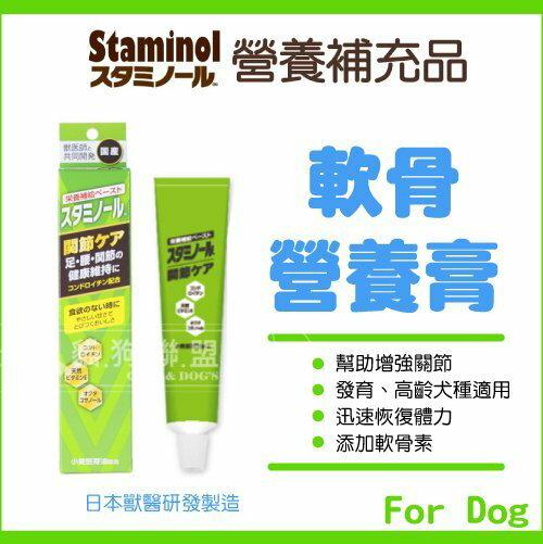 +貓狗樂園+ 日本Staminol【犬專用。強化關節-軟骨配方營養膏。100g】325元 0