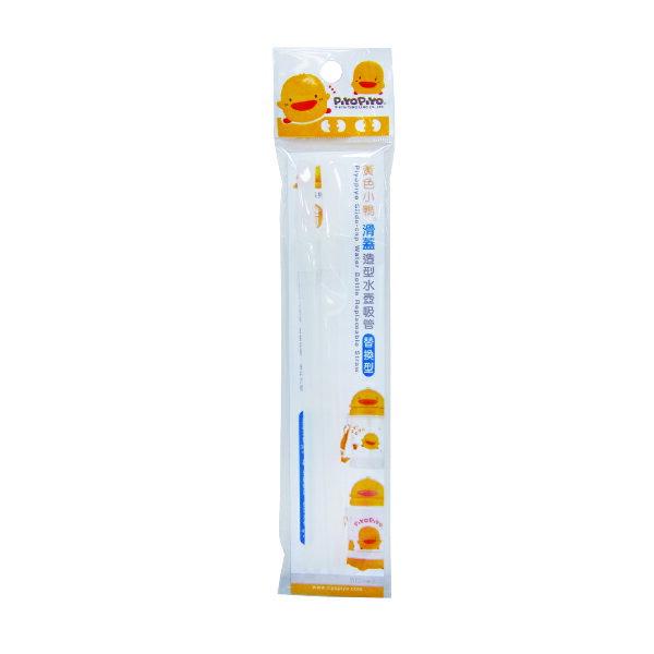 『121婦嬰用品館』黃色小鴨 造型滑蓋水壺 專用吸管 2入