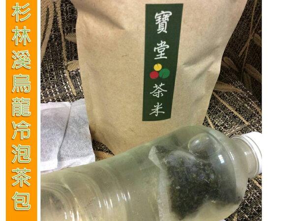 【杉林溪冷泡茶】  寶堂茶米自製冷泡茶包  30入