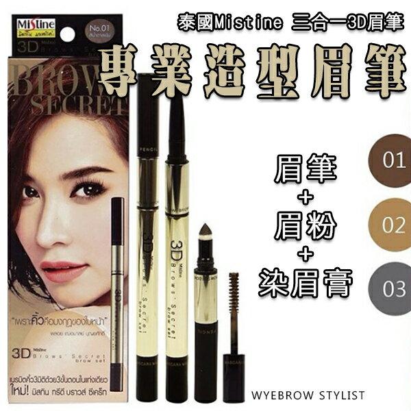 【現貨供應最低價】泰國 Mistine 三合一3D眉筆(2.45g) 眉筆+眉粉+染眉膏 IF0140