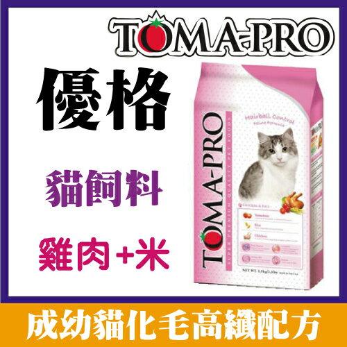 優格成幼貓化毛高纖配方貓飼料-雞肉+米1.5kg
