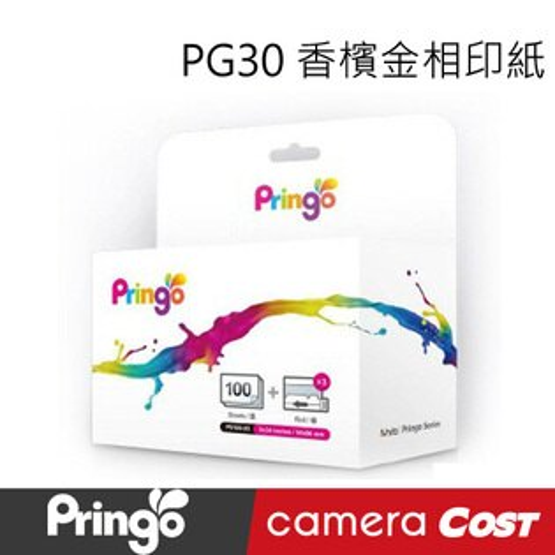 ★熱銷香檳金相紙★Hiti Pringo 經典相片紙30張 P30 30入相印紙 P231 專用