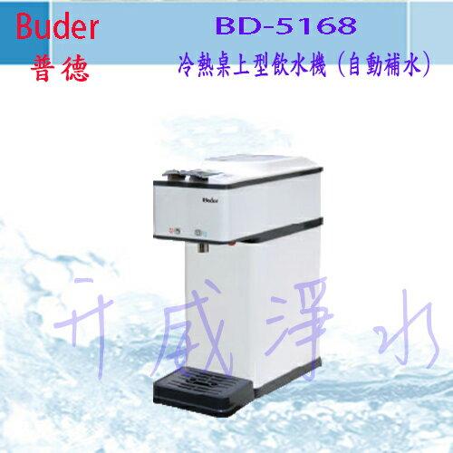 【全省免費基本安裝】Buder 普德 BD-5168冷熱桌上型飲水機 (自動補水) (MIT台灣製造)