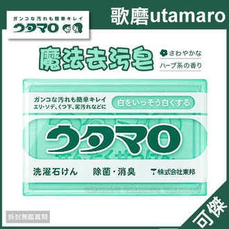可傑 日本 原裝進口 歌磨 utamaro 魔法家事皂 洗衣皂 日本大熱賣商品