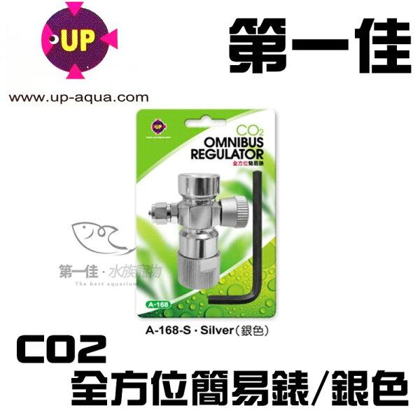 [第一佳 水族寵物] 雅柏-UP-CO2 全方位簡易錶/銀色