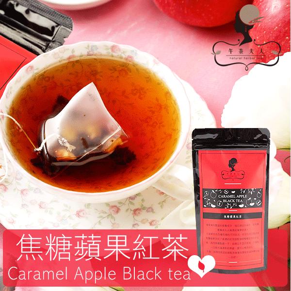 【午茶夫人】焦糖蘋果紅茶 - 10入/袋 ☆ 近乎0卡微熱量。品牌創辦人獨家研發黃金比例。蘋果酸甜以焦糖點綴。順口不澀的美味 ☆