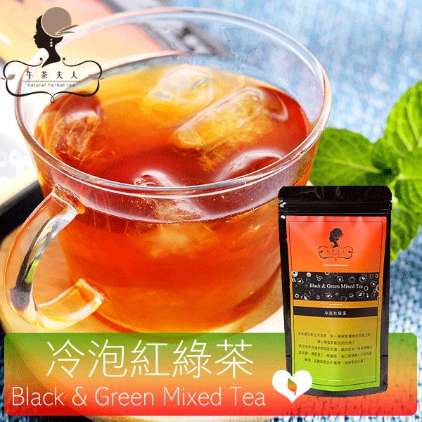 ~午茶夫人~冷泡紅綠茶 ~ 8入 袋 ~ 近乎0卡微熱量~低咖啡因~融合紅茶與綠茶的香氣