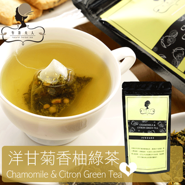 【午茶夫人】洋甘菊香柚綠茶 - 8入/袋 ☆ 近乎0卡微熱量。感受花草茶能量。舒緩緊張壓力感 ☆