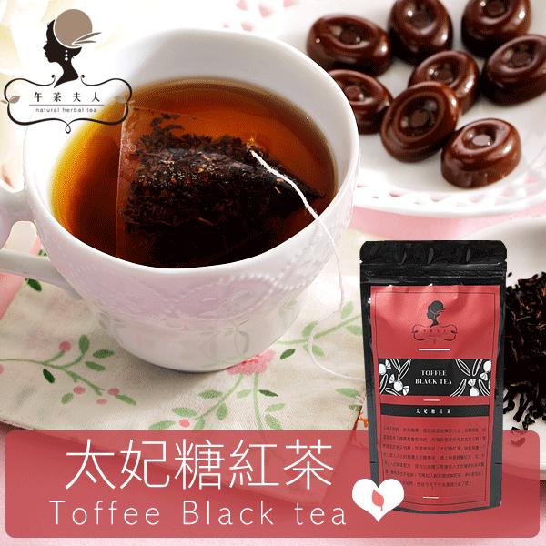 【午茶夫人】太妃糖紅茶 - 10入/袋  ☆ 近乎0卡微熱量。濃濃糖果香。女孩最愛的獨特味道 ☆