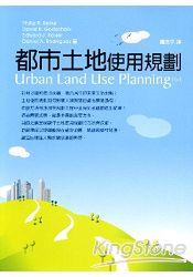 都市土地使用規劃