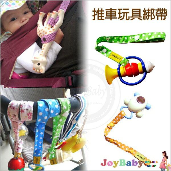 玩具綁帶固定帶安全座椅嬰兒推車奶瓶防掉帶 安撫玩具餐椅水壺栓繩【JoyBaby】
