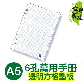 珠友 BC-82512 A5/25K 6孔萬用手冊/透明方格墊板/1入(適用6孔夾)