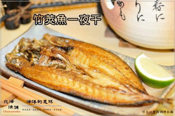 『北海漁鋪』-竹筴魚一夜干130g±10%