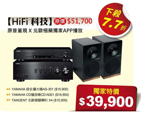 【集雅社】《HIFI 科技》YAMAHA 綜合擴大機 AS-301 + 網路CD播放機 CD-N301 + TANGENT 北歐極簡喇叭 X4