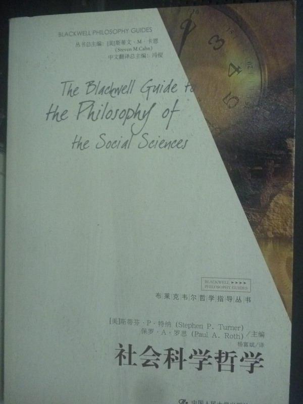~書寶 書T3/哲學_XCQ~社會科學哲學_斯蒂芬.特納_ 書