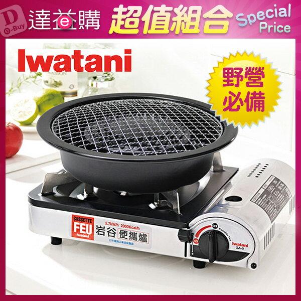[超值組合]日本岩谷Iwatani便攜卡式爐ZA-3+岩谷網燒達人燒烤盤 /贈安控瓦斯罐3入組 0