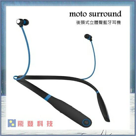 【頸掛式運動耳機】Motorola Surround 220 頸掛式 立體聲 無線藍牙 頸掛式 運動耳機 IP57防水 Moto 先創公司貨