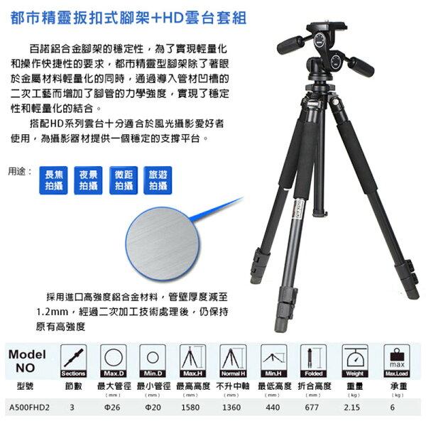 ◎相機專家◎ BENRO 百諾 A500FHD2 都市精靈扳扣式HD雲台三腳架套組 送原廠腳架袋 勝興公司貨