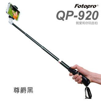 ◎相機專家◎ Fotopro QP-920 自拍神器 自拍棒 自拍架 QP-906R新款 內建藍芽 遙控拍攝 湧蓮公司貨