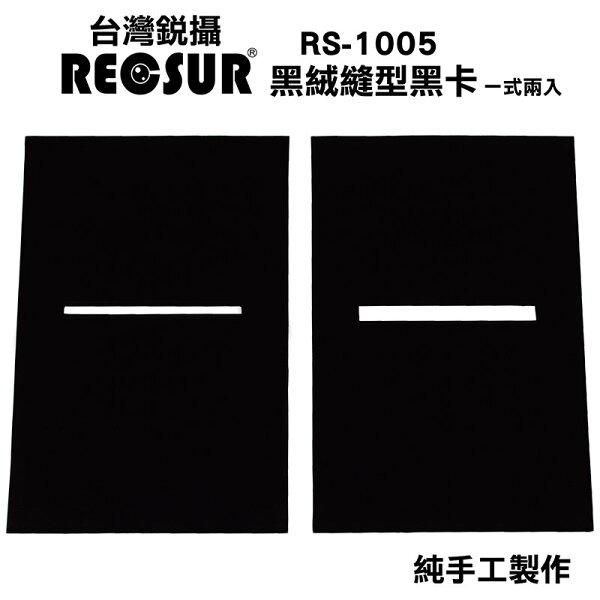 ◎相機專家◎ RECSUR 銳攝 RS-1005 黑絨縫型黑卡 不反光 改良型黑卡 花式黑卡 縫卡 RS1005 公司貨