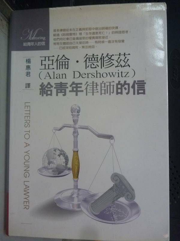 ~書寶 書T7/法律_HAW~給青年律師的信_亞倫‧德