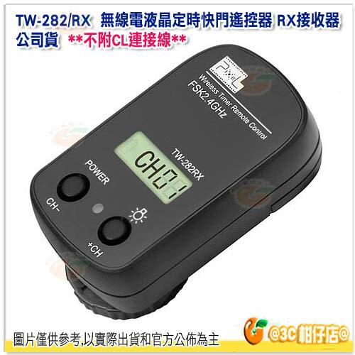 品色 PIXEL TW-282/RX 無線電液晶定時快門遙控器 RX接收器 公司貨 不附CL連接線 rs-6 rs-E3 DC2 mc-DC0