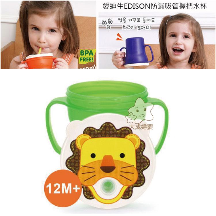 【大成婦嬰】韓國 愛迪生Edison 可愛動物防漏吸管握把水杯250ml (隨機出貨) 3