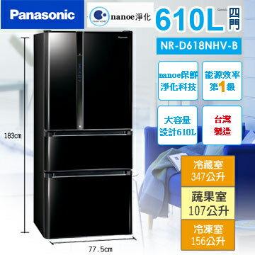 Panasonic國際牌610公升雙科技變頻四門冰箱NR-D618NHV-B