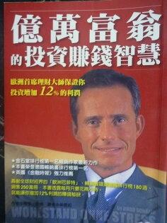 【書寶二手書T2/投資_LFJ】億萬富翁的投資賺錢智慧_原價320_博多?雪佛