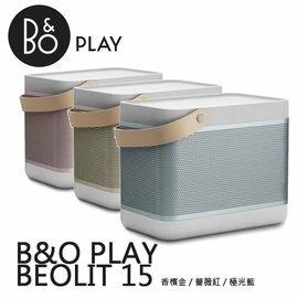 B&O PLAY BEOLIT 15 無線藍牙喇叭 公司貨 分期0利率 免運